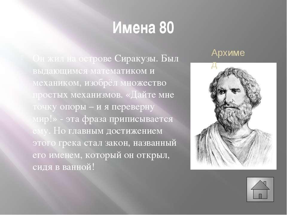 Имена 100 Ещё в студенческие годы он открыл, что период колебаний маятника не...