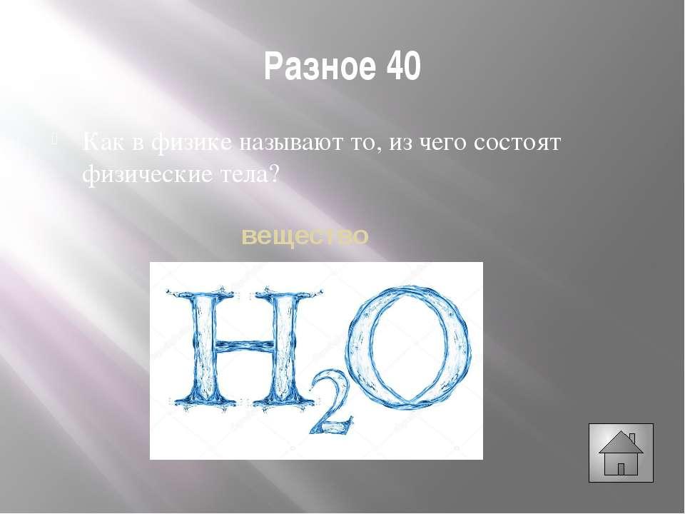 """Разное 80 Слово """"физика"""" происходит от греческого слова """"фюзис"""", что оно озна..."""