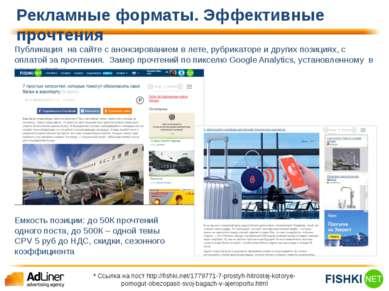 Рекламные форматы. Эффективные прочтения Публикация на сайте с анонсированием...