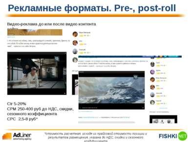 Рекламные форматы. Pre-, post-roll Видео-реклама до или после видео контента ...