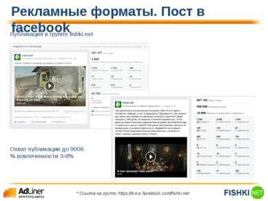 Рекламные форматы. Пост в facebook Публикация в группе fishki.net Охват публи...