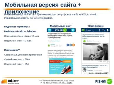 Мобильная версия сайта + приложение для смартфонов на базе iOS, Android. Рекл...