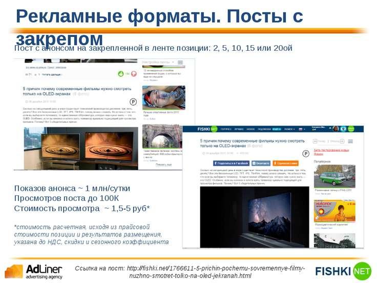 Рекламные форматы. Посты с закрепом Ссылка на пост: http://fishki.net/1766611...