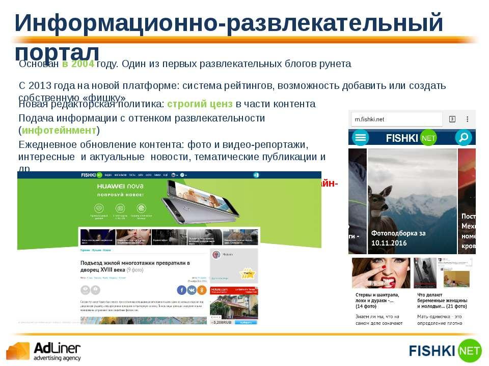 Информационно-развлекательный портал Основан в 2004 году. Один из первых разв...
