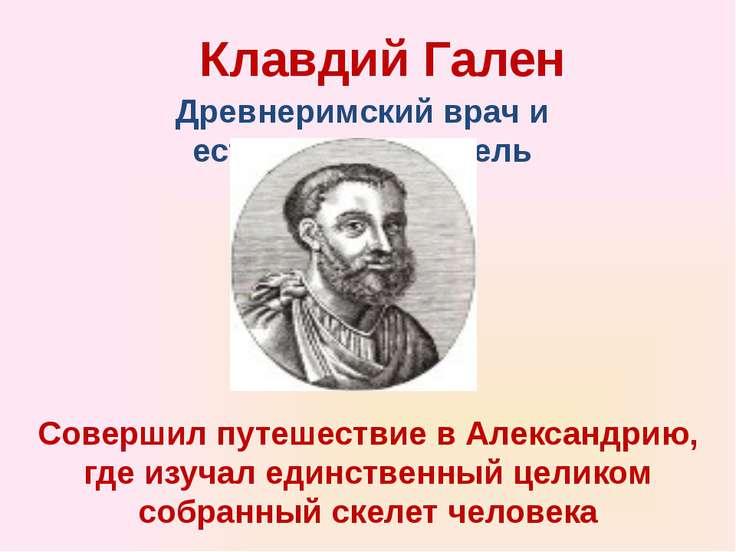 Клавдий Гален Древнеримский врач и естествоиспытатель Совершил путешествие в ...