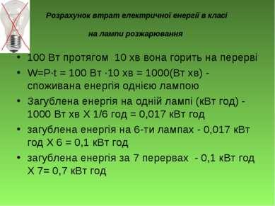 Розрахунок втрат електричної енергії в класі на лампи розжарювання 100 Вт про...