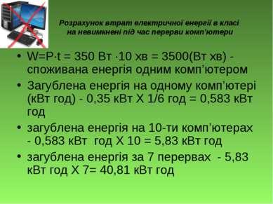 Розрахунок втрат електричної енергії в класі на невимкнені під час перерви ко...