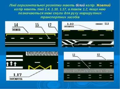 Лінії горизонтальної розмітки мають білий колір. Жовтий колір мають лінії 1.4...