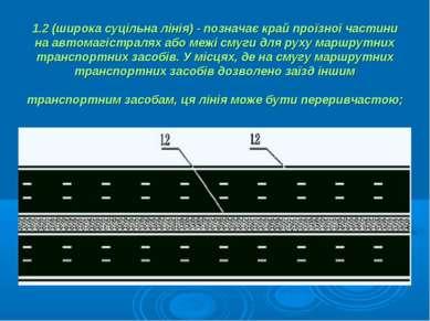 1.2 (широка суцільна лінія) - позначає край проїзної частини на автомагістрал...