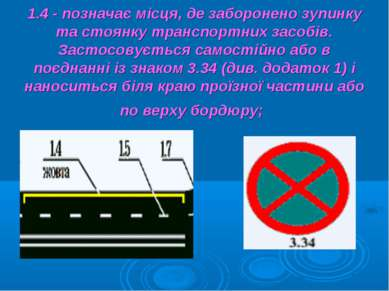 1.4 - позначає місця, де заборонено зупинку та стоянку транспортних засобів. ...