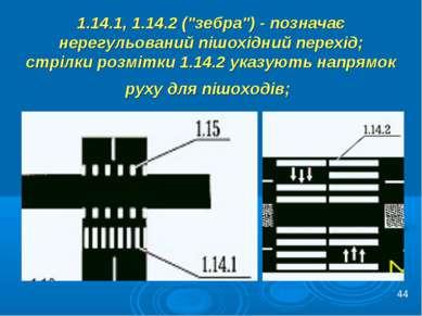 """1.14.1, 1.14.2 (""""зебра"""") - позначає нерегульований пішохідний перехід; стрілк..."""
