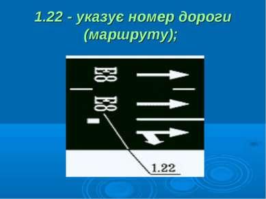 1.22 - указує номер дороги (маршруту);