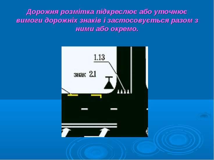 Дорожня розмітка підкреслює або уточнює вимоги дорожніх знаків і застосовуєть...
