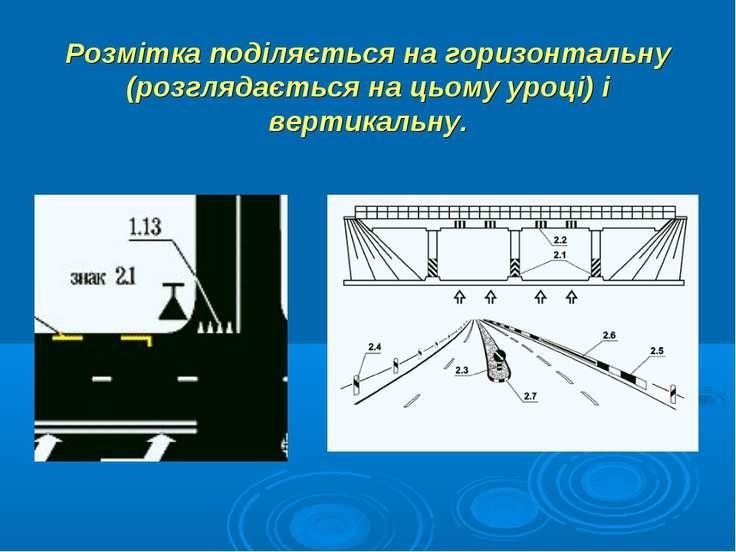 Розмітка поділяється на горизонтальну (розглядається на цьому уроці) і вертик...