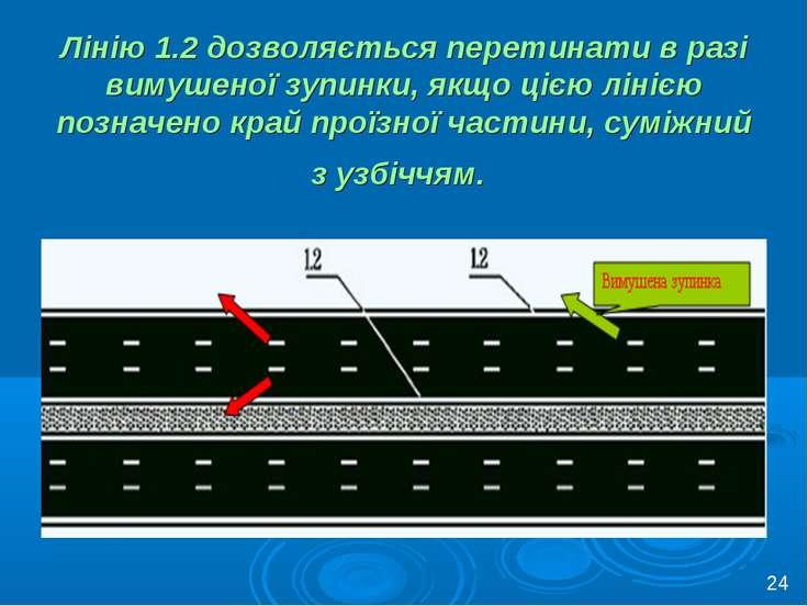 Лінію 1.2 дозволяється перетинати в разі вимушеної зупинки, якщо цією лінією ...