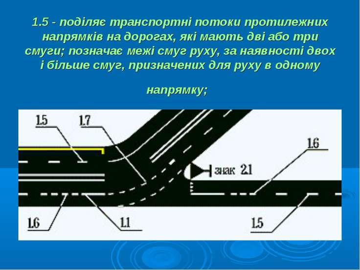 1.5 - поділяє транспортні потоки протилежних напрямків на дорогах, які мають ...