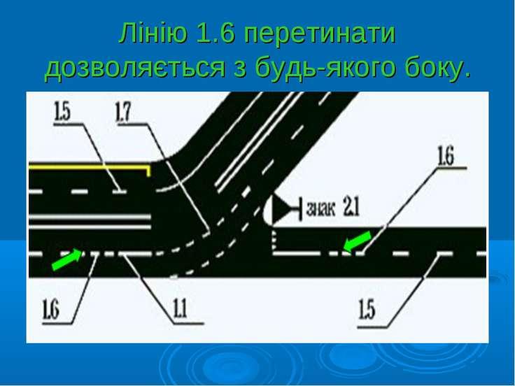 Лінію 1.6 перетинати дозволяється з будь-якого боку.