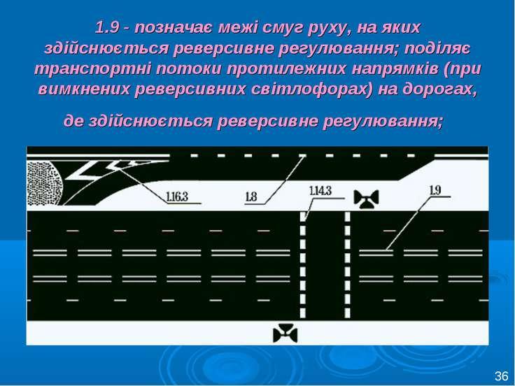 1.9 - позначає межі смуг руху, на яких здійснюється реверсивне регулювання; п...