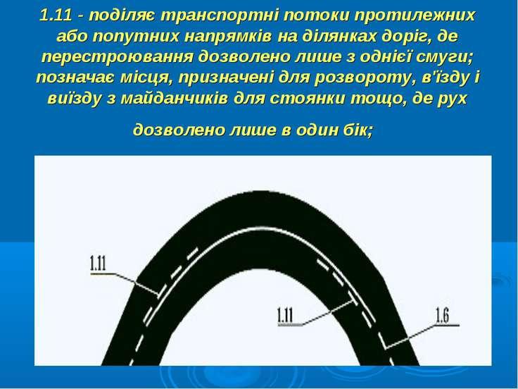 1.11 - поділяє транспортні потоки протилежних або попутних напрямків на ділян...