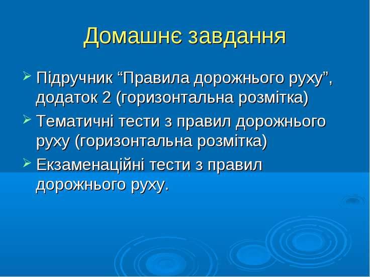 """Домашнє завдання Підручник """"Правила дорожнього руху"""", додаток 2 (горизонтальн..."""