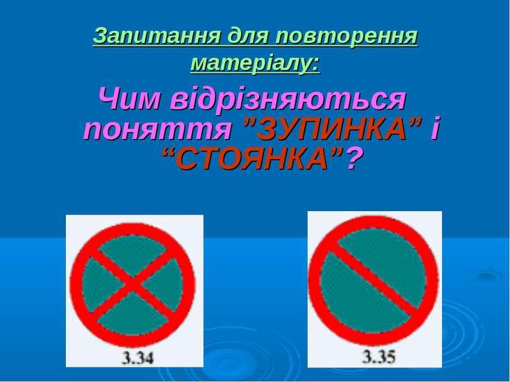 """Запитання для повторення матеріалу: Чим відрізняються поняття """"ЗУПИНКА"""" і """"СТ..."""