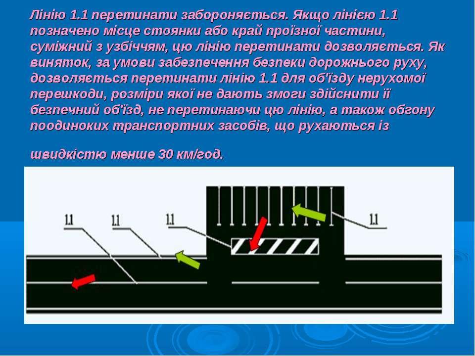 Лінію 1.1 перетинати забороняється. Якщо лінією 1.1 позначено місце стоянки а...