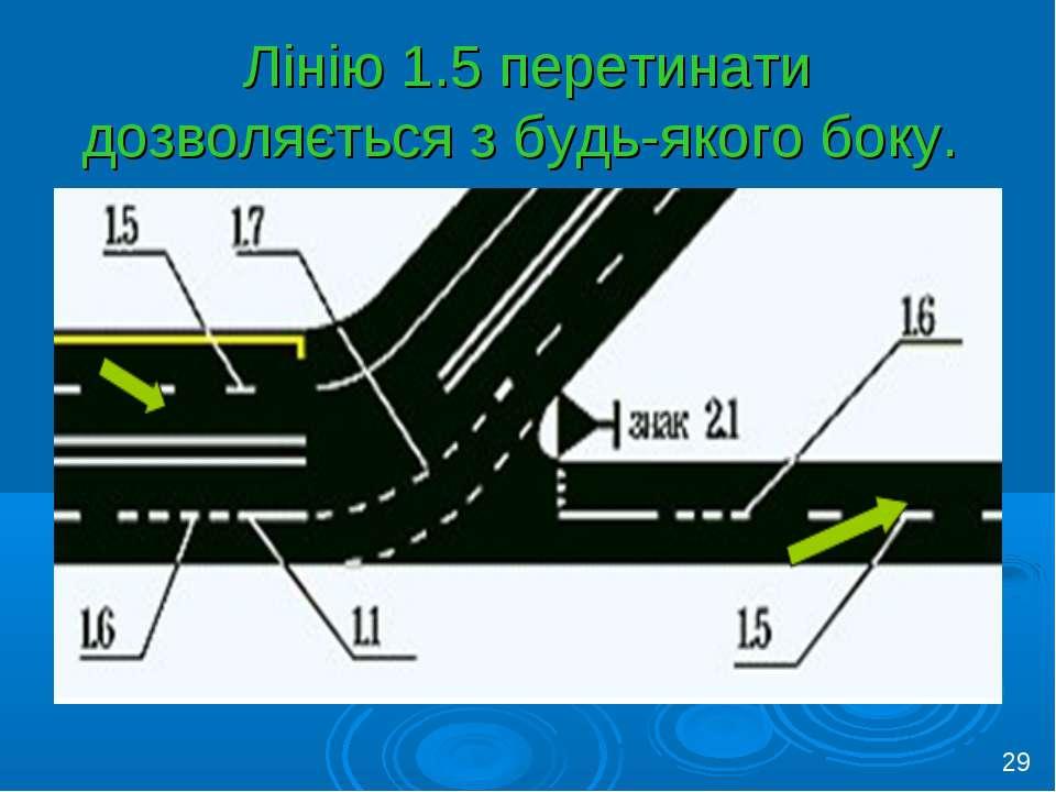 Лінію 1.5 перетинати дозволяється з будь-якого боку. 29
