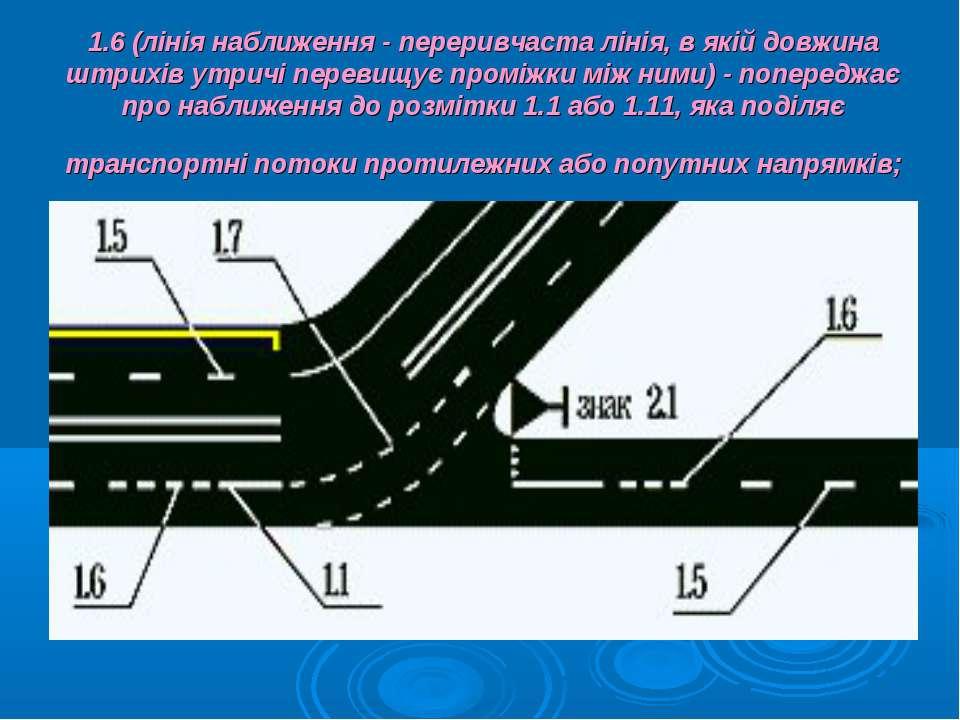 1.6 (лінія наближення - переривчаста лінія, в якій довжина штрихів утричі пер...