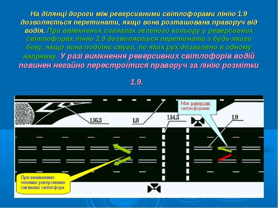 На ділянці дороги між реверсивними світлофорами лінію 1.9 дозволяється перети...