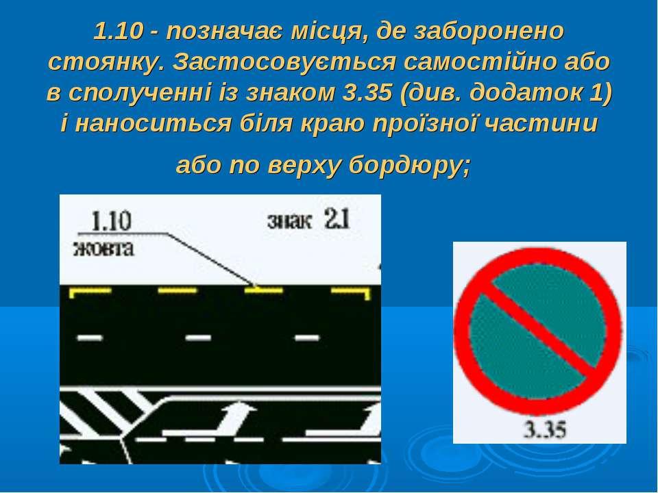 1.10 - позначає місця, де заборонено стоянку. Застосовується самостійно або в...