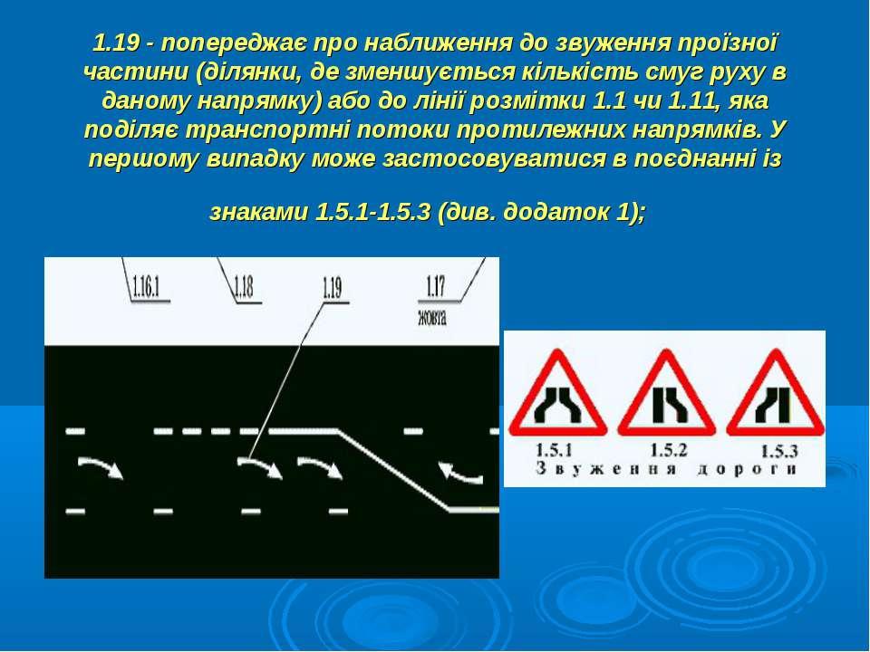 1.19 - попереджає про наближення до звуження проїзної частини (ділянки, де зм...