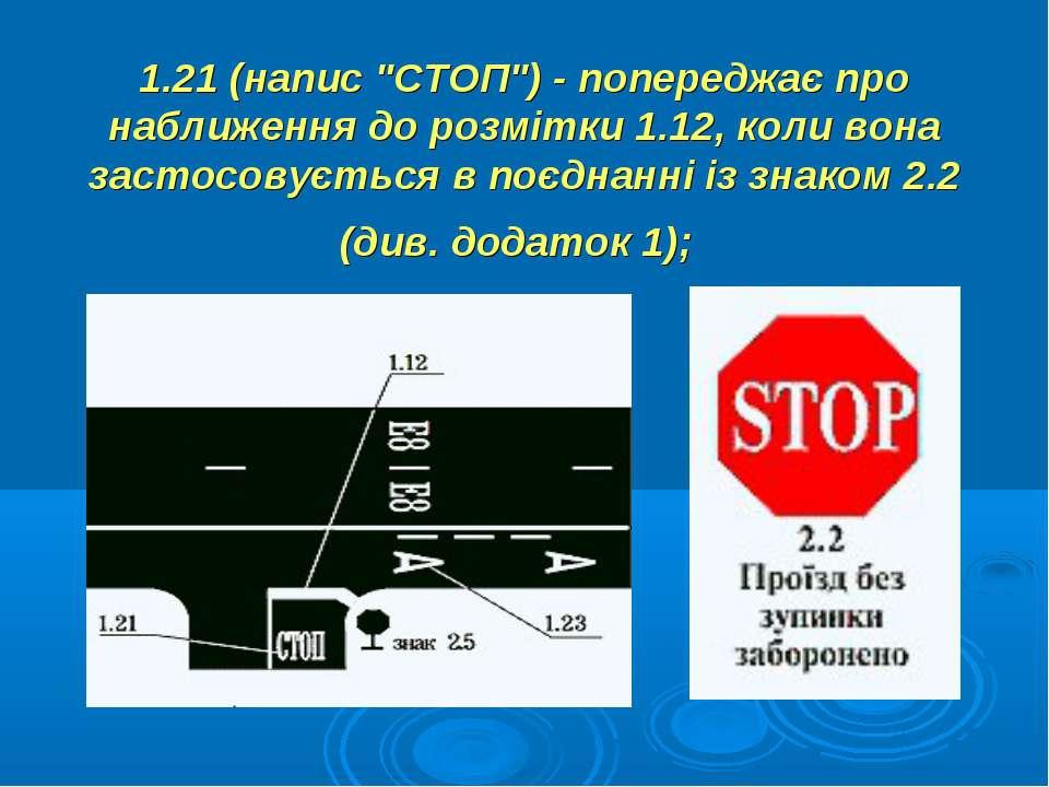 """1.21 (напис """"СТОП"""") - попереджає про наближення до розмітки 1.12, коли вона з..."""