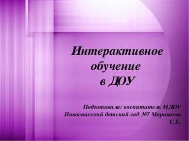 Интерактивное обучение в ДОУ Подготовила: воспитатель МДОУ Новоспасский детск...