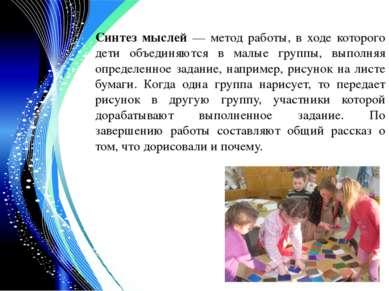 Синтез мыслей — метод работы, в ходе которого дети объединяются в малые групп...