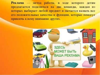 Реклама — метод работы, в ходе которого детям предлагается поделиться на две ...