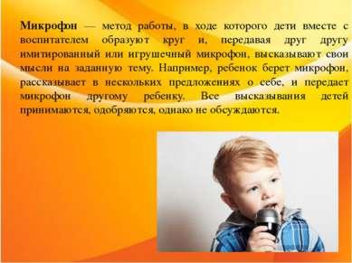 Микрофон — метод работы, в ходе которого дети вместе с воспитателем образуют ...
