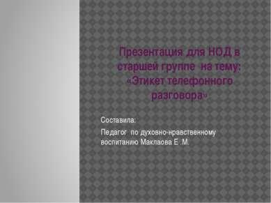 Презентация для НОД в старшей группе на тему: «Этикет телефонного разговора» ...