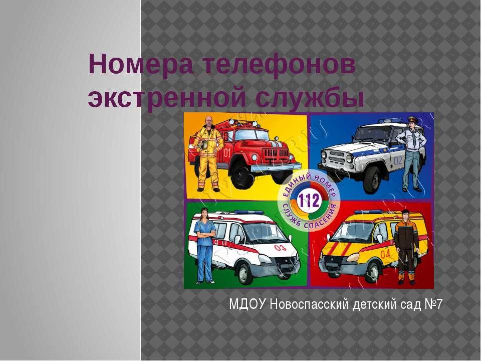 Номера телефонов экстренной службы МДОУ Новоспасский детский сад №7