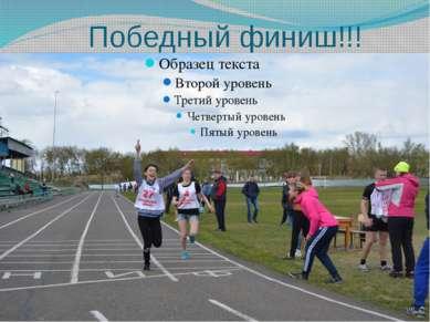 Победный финиш!!!