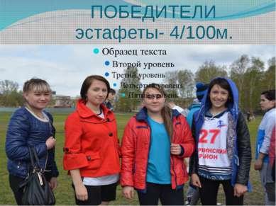 ПОБЕДИТЕЛИ эстафеты- 4/100м.