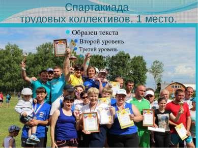 Спартакиада трудовых коллективов. 1 место.
