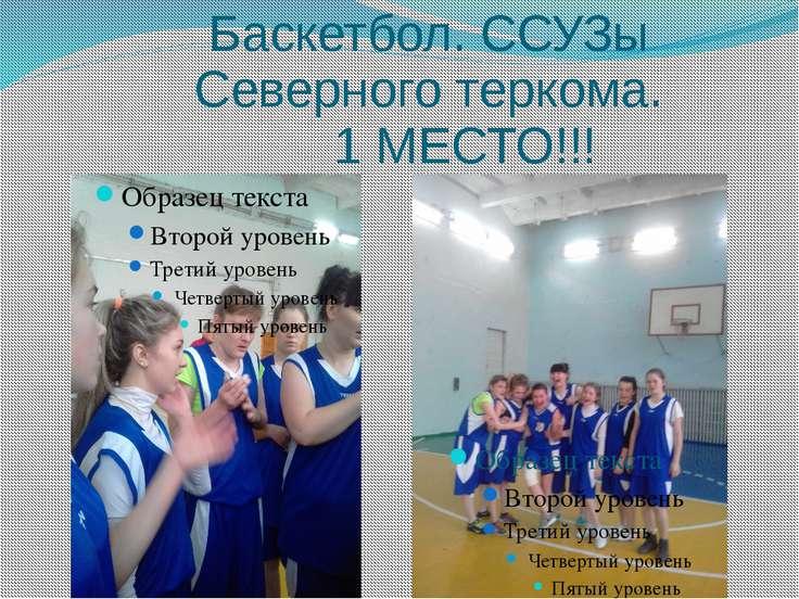 Баскетбол. ССУЗы Северного теркома. 1 МЕСТО!!!