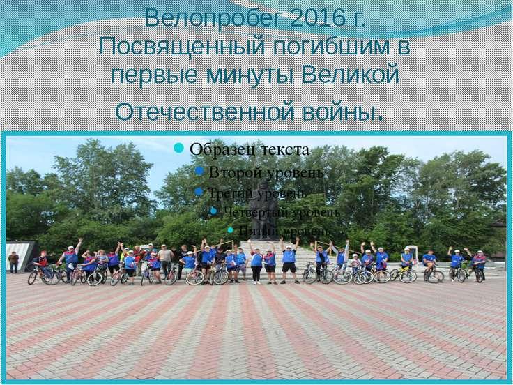 Велопробег 2016 г. Посвященный погибшим в первые минуты Великой Отечественной...