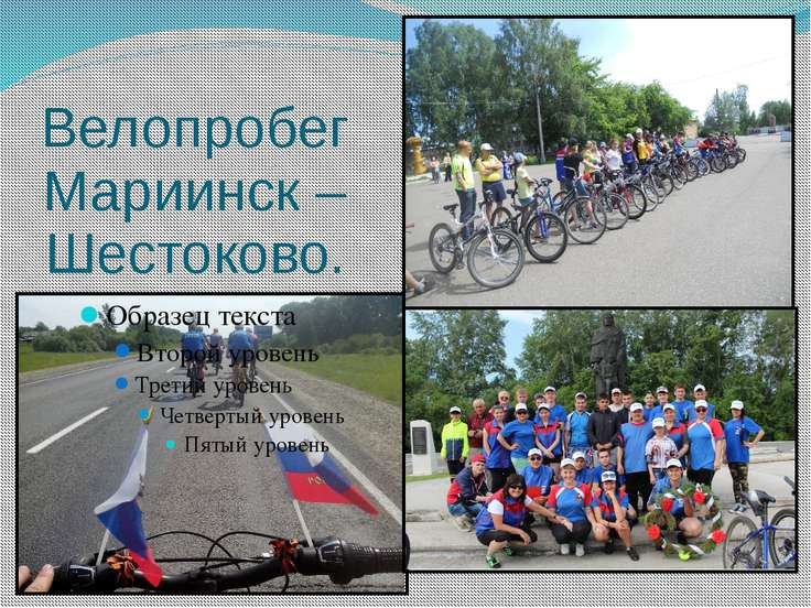 Велопробег Мариинск – Шестоково.