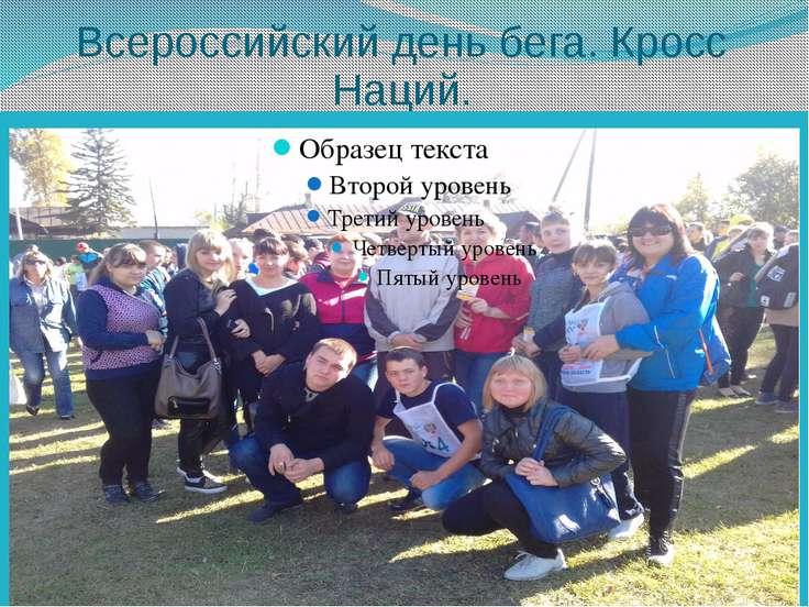 Всероссийский день бега. Кросс Наций.