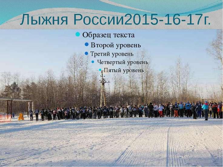 Лыжня России2015-16-17г.
