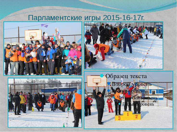Парламентские игры 2015-16-17г.