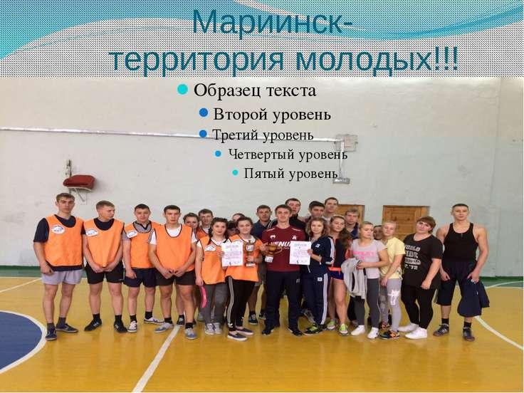 Мариинск- территория молодых!!!