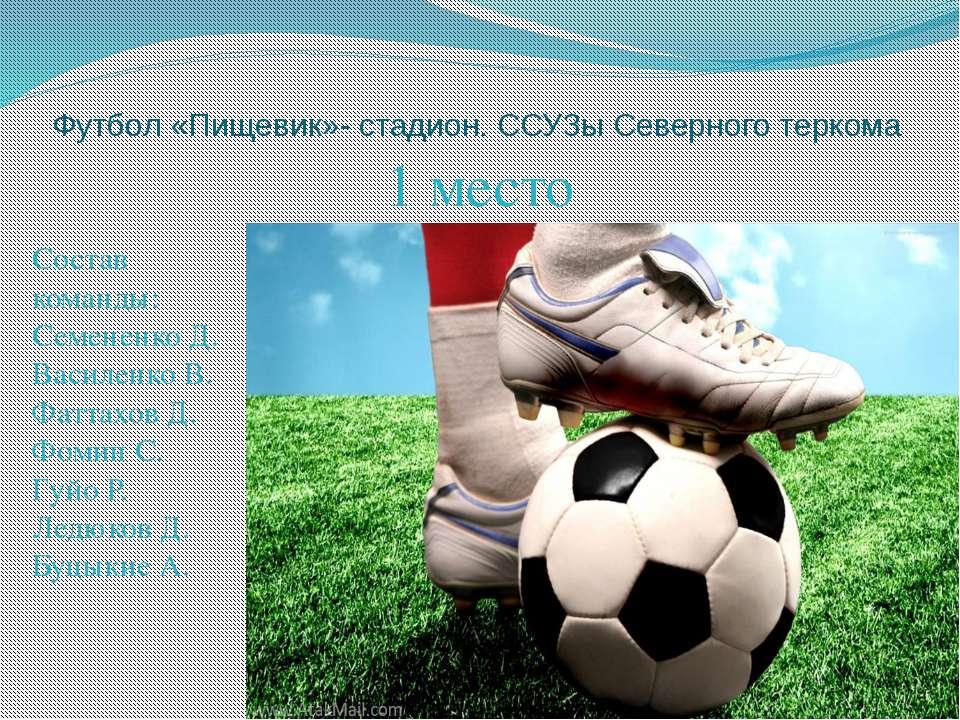 Футбол «Пищевик»- стадион. ССУЗы Северного теркома 1 место Состав команды: Се...