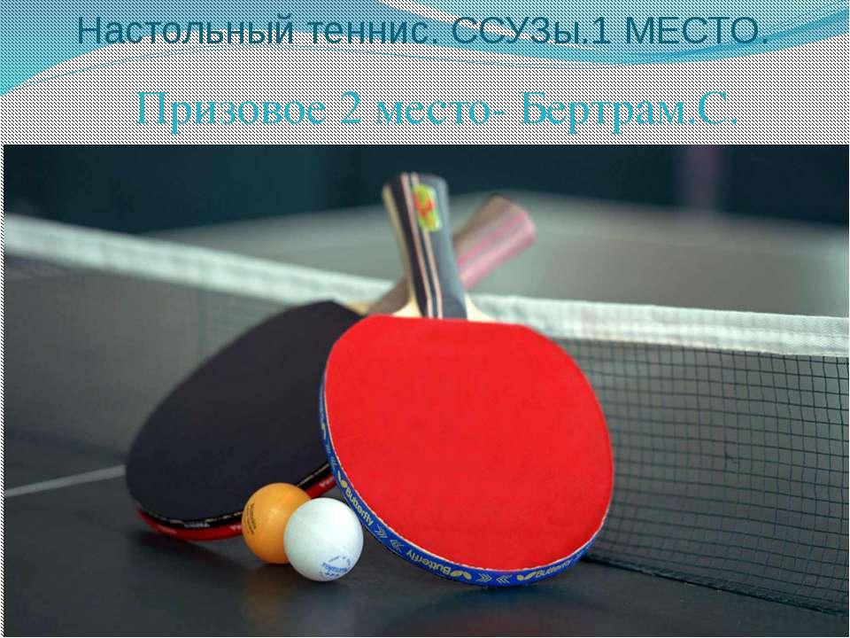 Настольный теннис. ССУЗы.1 МЕСТО. Призовое 2 место- Бертрам.С.